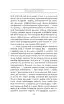 Обратная сила. Том 1. 1842 - 1919 — фото, картинка — 11