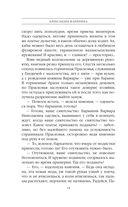 Обратная сила. Том 1. 1842 - 1919 — фото, картинка — 13