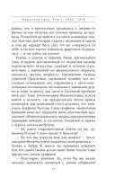 Обратная сила. Том 1. 1842 - 1919 — фото, картинка — 14