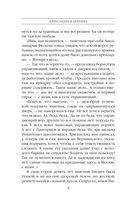 Обратная сила. Том 1. 1842 - 1919 — фото, картинка — 7