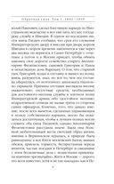 Обратная сила. Том 1. 1842 - 1919 — фото, картинка — 8