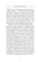 Обратная сила. Том 1. 1842 - 1919 — фото, картинка — 9
