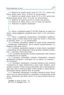 1400 задач по программированию — фото, картинка — 5
