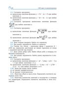 1400 задач по программированию — фото, картинка — 8