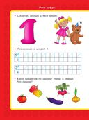 Учим цифры — фото, картинка — 1
