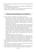 Сборник заданий для подготовки к экзамену по учебному предмету