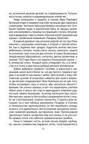 Спецагент № 1. Неизвестный Николай Кузнецов — фото, картинка — 11