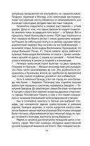 Спецагент № 1. Неизвестный Николай Кузнецов — фото, картинка — 12