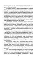 Спецагент № 1. Неизвестный Николай Кузнецов — фото, картинка — 13