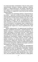 Спецагент № 1. Неизвестный Николай Кузнецов — фото, картинка — 15