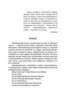 Спецагент № 1. Неизвестный Николай Кузнецов — фото, картинка — 4