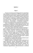 Спецагент № 1. Неизвестный Николай Кузнецов — фото, картинка — 5