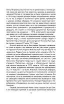 Спецагент № 1. Неизвестный Николай Кузнецов — фото, картинка — 7