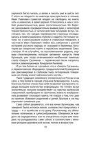 Спецагент № 1. Неизвестный Николай Кузнецов — фото, картинка — 8