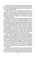 Спецагент № 1. Неизвестный Николай Кузнецов — фото, картинка — 9