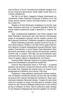 Спецагент № 1. Неизвестный Николай Кузнецов — фото, картинка — 10