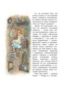 Алиса в Стране Чудес — фото, картинка — 7
