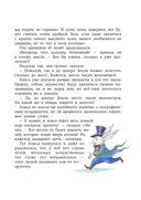 Алиса в Стране Чудес — фото, картинка — 8