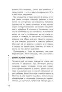 Тайная опора. Привязанность в жизни ребенка (м) — фото, картинка — 12