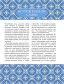 Тайна Православной Трапезы — фото, картинка — 11