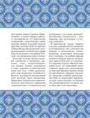 Тайна Православной Трапезы — фото, картинка — 12