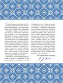 Тайна Православной Трапезы — фото, картинка — 13