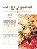 Тайна Православной Трапезы — фото, картинка — 15