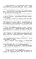 Академия Арфен. Отверженные — фото, картинка — 16