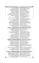 Родословная до седьмого полена (м) — фото, картинка — 2