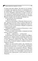 Родословная до седьмого полена (м) — фото, картинка — 11