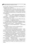 Родословная до седьмого полена (м) — фото, картинка — 13