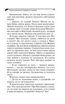 Родословная до седьмого полена (м) — фото, картинка — 15