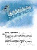 Лебединое озеро. Балет Петра Ильича Чайковского (+ CD) — фото, картинка — 3