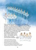 Лебединое озеро. Балет Петра Ильича Чайковского (+ CD) — фото, картинка — 4