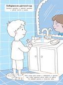 В детском саду (+ наклейки) — фото, картинка — 1