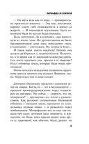 Ныряльщица за жемчугом (м) — фото, картинка — 13