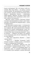 Ныряльщица за жемчугом (м) — фото, картинка — 15