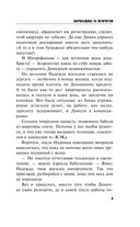Ныряльщица за жемчугом (м) — фото, картинка — 9