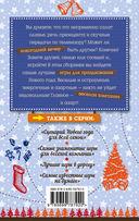 Новогодние игры для веселой компании — фото, картинка — 16