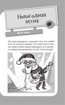 Новогодние игры для веселой компании — фото, картинка — 7