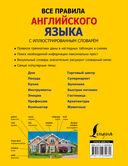 Все правила английского языка с иллюстрированным словарем — фото, картинка — 16