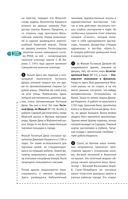 Петербург пешком-2. Новые интересные прогулки по Северной столице России — фото, картинка — 12