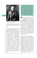 Петербург пешком-2. Новые интересные прогулки по Северной столице России — фото, картинка — 14