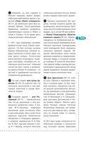 Петербург пешком-2. Новые интересные прогулки по Северной столице России — фото, картинка — 15