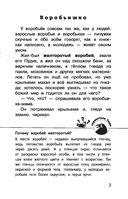 Воробьишко — фото, картинка — 3