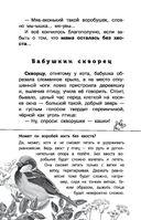 Воробьишко — фото, картинка — 8