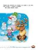 Большая книга Деда Мороза. Сказки, стихи, песенки — фото, картинка — 11
