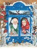 Большая книга Деда Мороза. Сказки, стихи, песенки — фото, картинка — 14