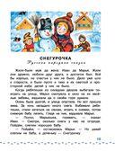 Большая книга Деда Мороза. Сказки, стихи, песенки — фото, картинка — 15
