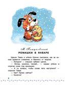 Большая книга Деда Мороза. Сказки, стихи, песенки — фото, картинка — 6